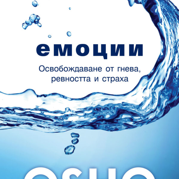 OSHO Emotions Cover